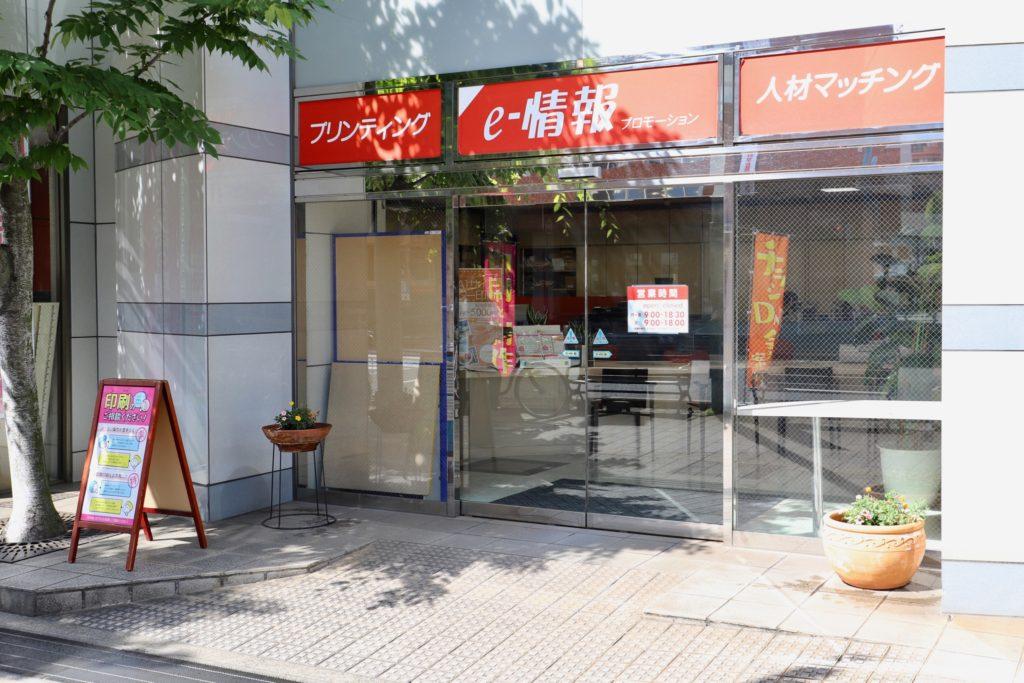 広島市中区/DTPオペレーター e-情報プロモーション株式会社